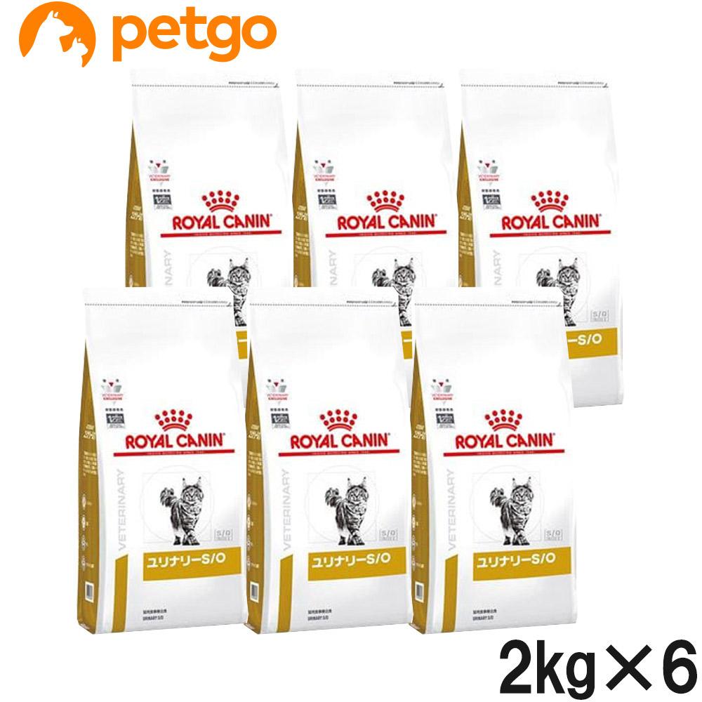 ロイヤルカナン 食事療法食 猫用 ユリナリーS/O ドライ 2kg×6袋【ケース販売】 (旧 pHコントロール0 (ゼロ))【あす楽】