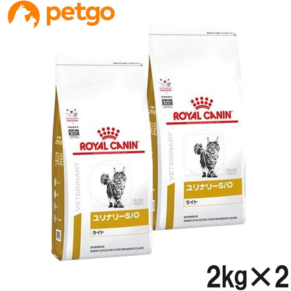 【2袋セット】ロイヤルカナン 食事療法食 猫用 ユリナリーS/O ライト ドライ 2kg(旧 pHコントロールライト)【あす楽】