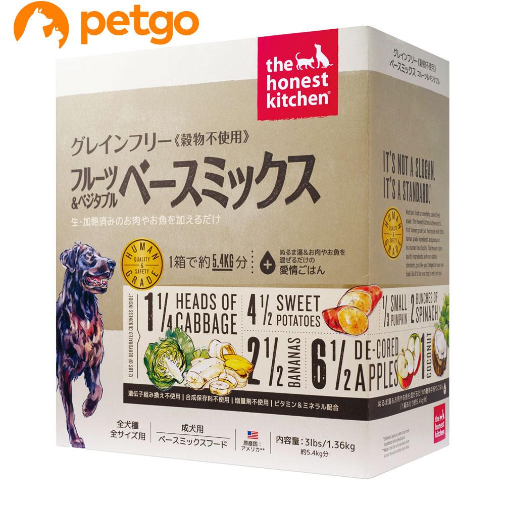オネストキッチン グレインフリー ベースミックス フルーツ&ベジタブル 1.36kg