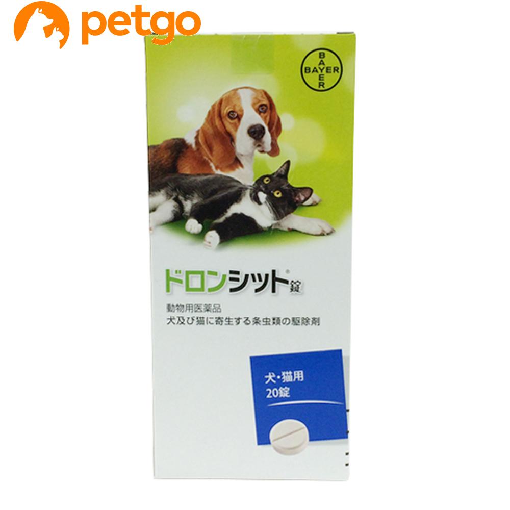 ドロンシット錠 犬猫用 20錠(動物用医薬品)【あす楽】