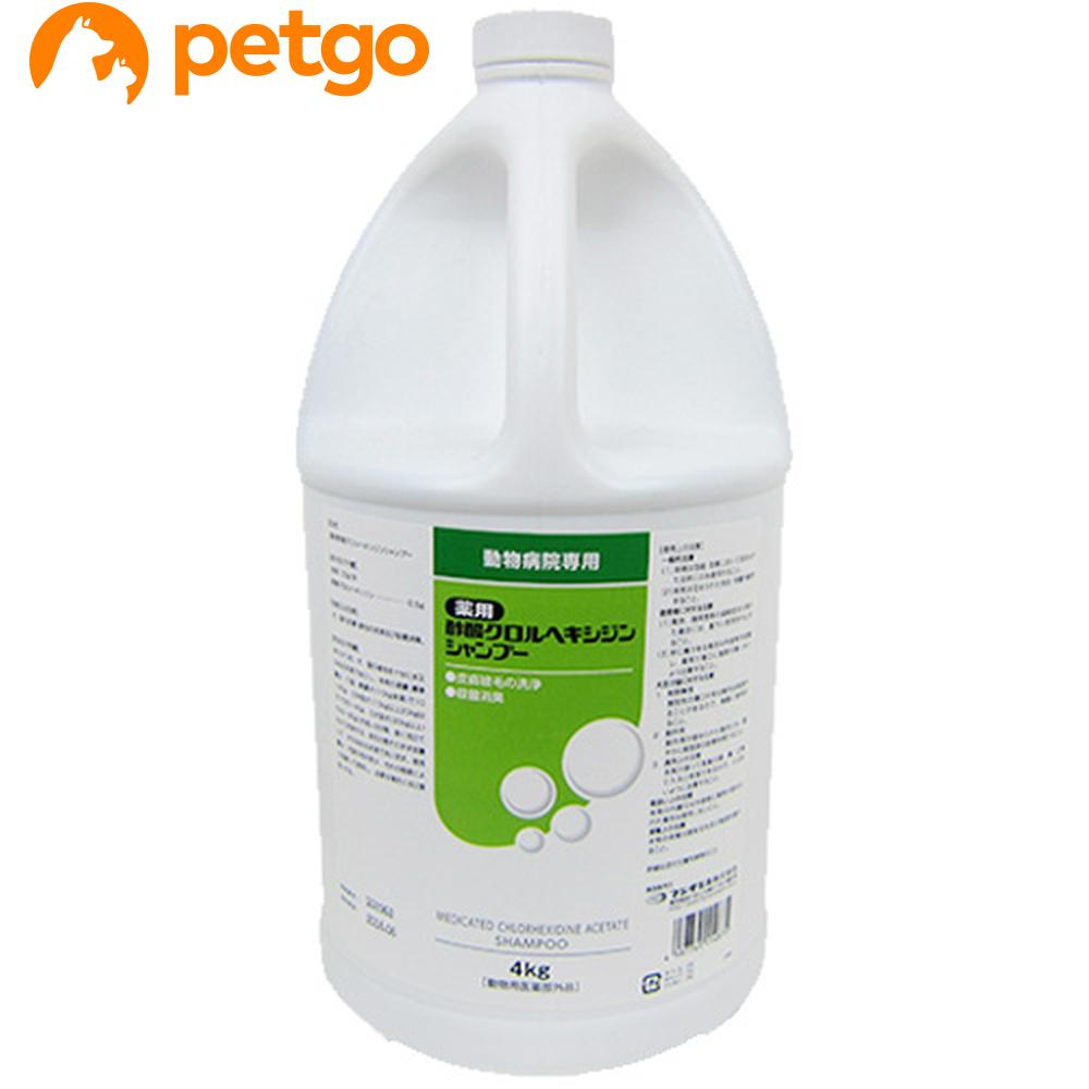【エントリーでP3倍】薬用酢酸クロルヘキシジンシャンプー犬猫用 4kg(医薬部外品)【あす楽】