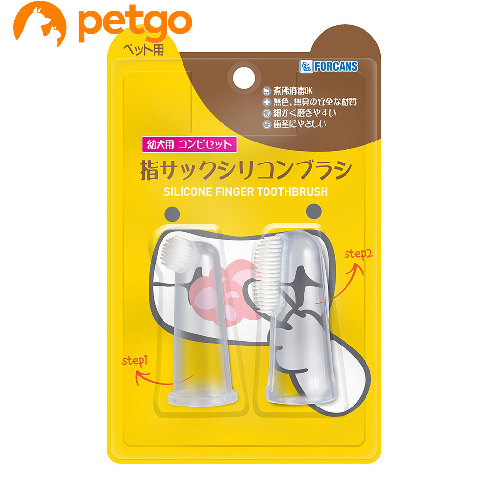 受賞店 フォーキャンス 指サックシリコンブラシ セール 特集 幼犬用コンビセット