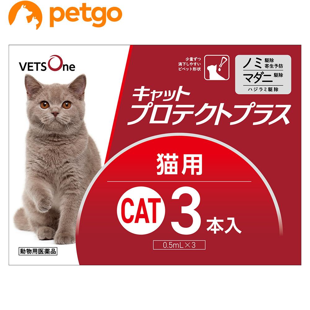 送料無料カード決済可能 フロントラインプラスのジェネリック医薬品です ベッツワン キャットプロテクトプラス 再再販 猫用 動物用医薬品 あす楽 3本