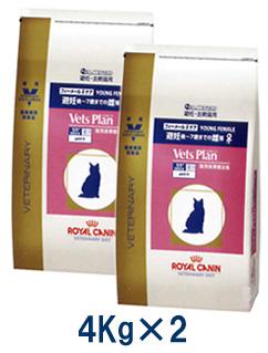 ロイヤルカナンベッツプラン猫用 フィーメールケア 4kg(2袋セット)