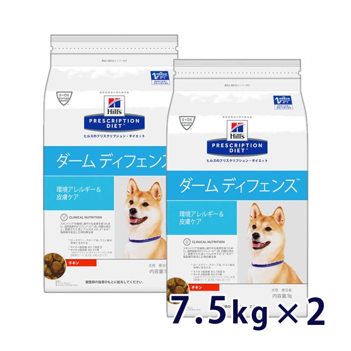 【送料無料】ヒルズ 犬用 【ダーム ディフェンス】 チキン 7.5kg 2袋セット
