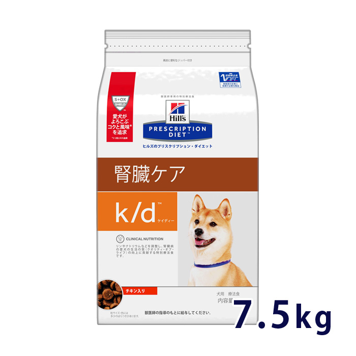 ヒルズ 犬用 【k/d】 7.5kg