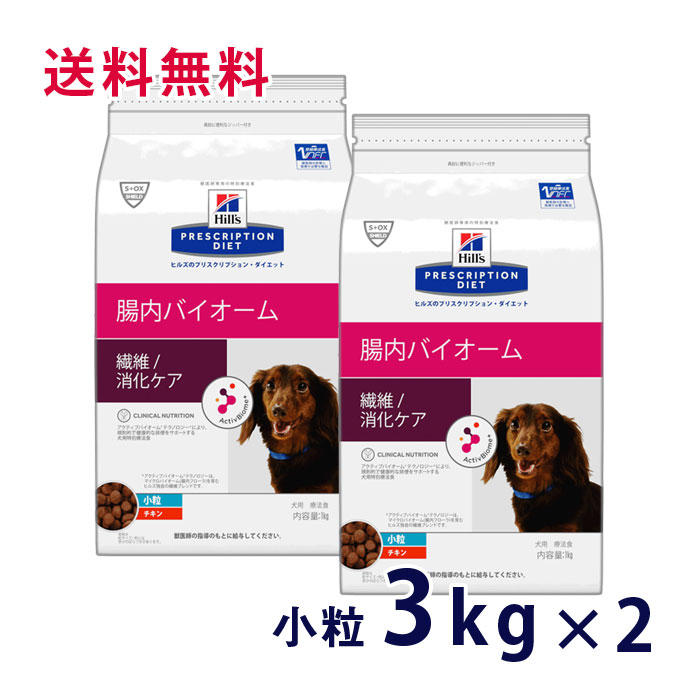 ヒルズ 犬用 腸内バイオーム 小粒 3kg 2袋セット