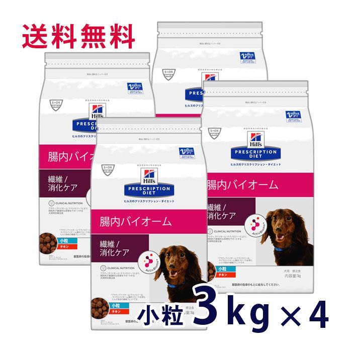 ヒルズ 犬用 腸内バイオーム 小粒 3kg 4袋セット