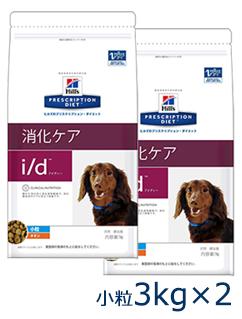 ヒルズ 犬用 i/d 消化ケア チキン 小粒 3kg 2袋セット