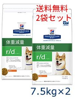ヒルズ 犬用 r/d 体重減量 チキン 7.5kg 2袋セット 【あす楽_土曜日営業】