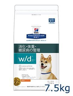 ヒルズ 犬用 w/d 消化・体重・糖尿病の管理 チキン 7.5kg【あす楽対応】