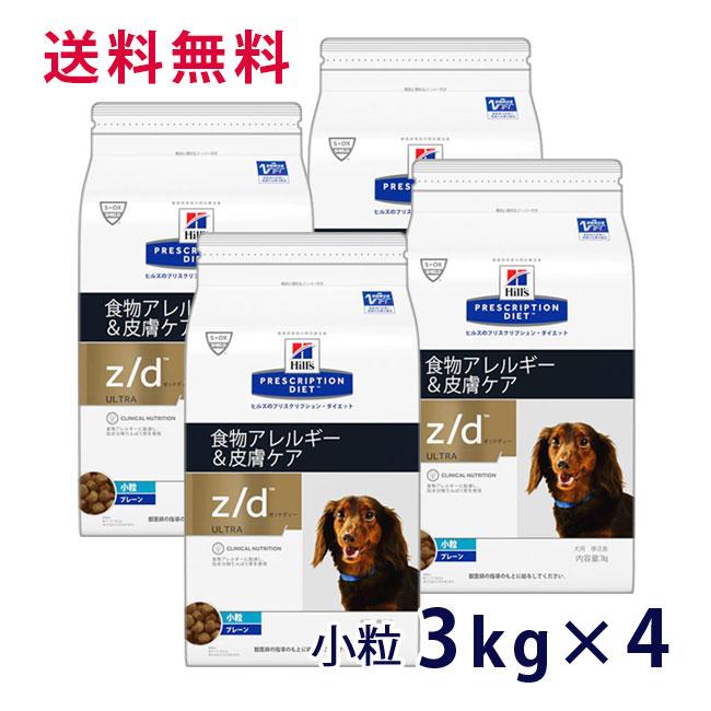 【送料無料】ヒルズ犬用【z/d】ultra 食物アレルギー&皮膚ケア 小粒 3kg(4袋セット)