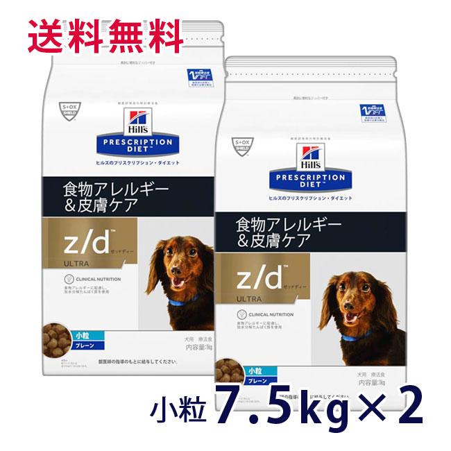 【送料無料】ヒルズ犬用【z/d】ultra 食物アレルギー&皮膚ケア 小粒 7.5kg (2袋セット)