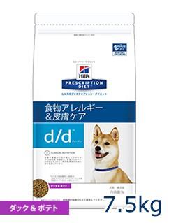 ヒルズ 犬用 d/d 食物アレルギー&皮膚ケア ダック&ポテト 7.5kg