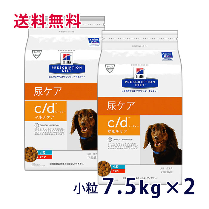 【送料無料】ヒルズ犬用 【c/d】マルチケア 小粒 7.5kg(2袋セット)