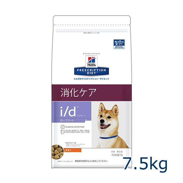 【最大350円OFFクーポン】ヒルズ 犬用 【i/d】 ローファット 7.5kg  【4/19(金)10:00~4/26(金)9:59】
