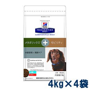 【送料無料】ヒルズ 犬用 【メタボリックス プラス】 メタボリックス+モビリティ ドライ 小粒 4kg 4袋セット