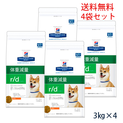 【200円OFFクーポン】ヒルズ 犬用 r/d 体重減量 チキン 3kg 4袋セット 【4/9(火)20:00~4/16(火)1:59】