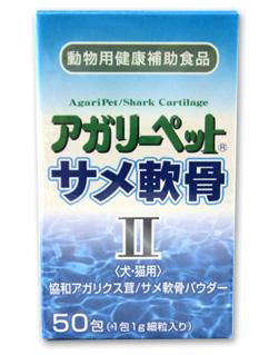 【送料無料】犬猫用 アガリーペット・サメ軟骨2 細粒 1g×50包