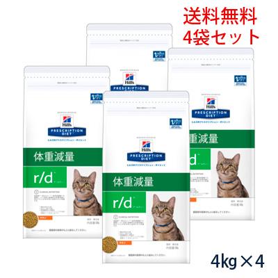 【送料無料】ヒルズ 猫用 r/d 体重減量 チキン 4kg 4袋セット