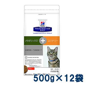 【送料無料】ヒルズ 猫用 【メタボリックス プラス】 メタボリックス+ユリナリー ドライ 500g 12袋セット