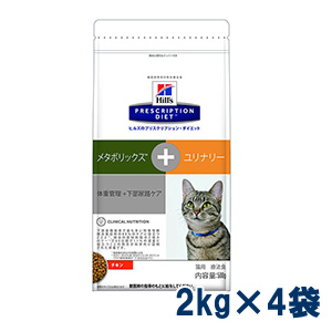 【送料無料】ヒルズ 猫用 【メタボリックス プラス】 メタボリックス+ユリナリー ドライ 2kg 4袋セット