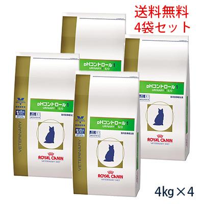 【最大350円OFFクーポン】【送料無料】ロイヤルカナン猫用 pHコントロール1 (URINARY1 S/O) 4kg(4袋セット) 【4/19(金)10:00~4/26(金)9:59】