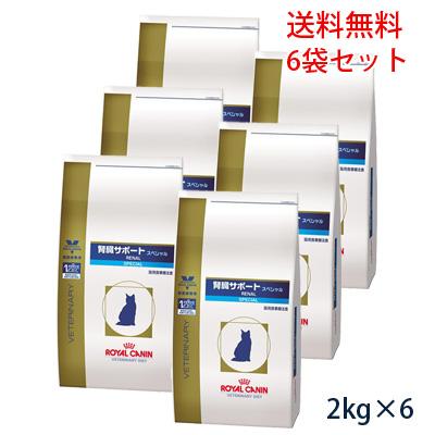 【送料無料】ロイヤルカナン猫用 腎臓サポートスペシャル 2kg(6袋セット)