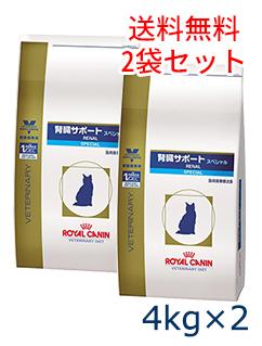 【最大350円OFFクーポン】【送料無料】ロイヤルカナン猫用 腎臓サポートスペシャル 4kg(2袋セット) 【4/19(金)10:00~4/26(金)9:59】