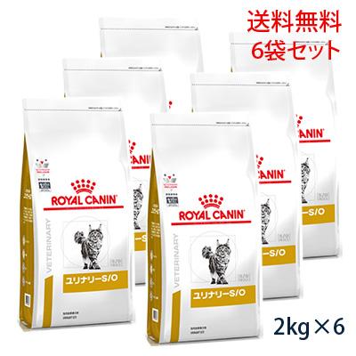 ロイヤルカナン 猫用 ユリナリーS/O ドライ 2kg(6袋セット)(旧pHコントロール0「ゼロ」)