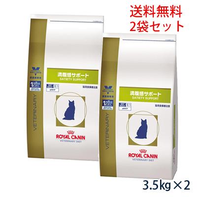 【送料無料】ロイヤルカナン 猫用 満腹感サポート 3.5kg 2袋セット
