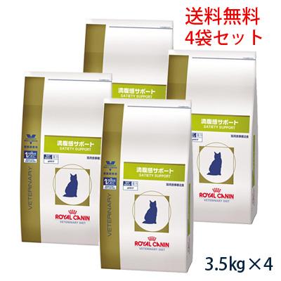 【送料無料】ロイヤルカナン 猫用 満腹感サポート 3.5kg 4袋セット
