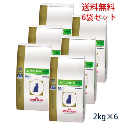 【最大350円OFFクーポン】【送料無料】ロイヤルカナン猫用 pHコントロールライト 2kg(6袋セット) 【4/19(金)10:00~4/26(金)9:59】