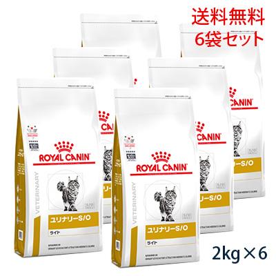 ロイヤルカナン 猫用 ユリナリーS/O ライト ドライ 2kg (6袋セット)(旧pHコントロールライト)