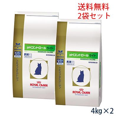 【最大350円OFFクーポン】【送料無料】ロイヤルカナン猫用 pHコントロールライト 4kg(2袋セット) 【4/19(金)10:00~4/26(金)9:59】