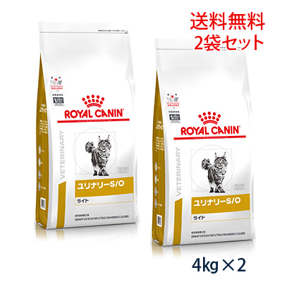 ロイヤルカナン 猫用 ユリナリーS/O ライト ドライ 4kg(2袋セット)