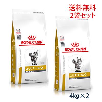 ロイヤルカナン 猫用 ユリナリーS/O オルファクトリー ドライ 4kg(2袋セット)(旧pHコントロール2 フィッシュテイスト)