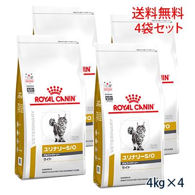 ロイヤルカナン 猫用 ユリナリーS/O オルファクトリー ライト ドライ 4kg (4袋セット)