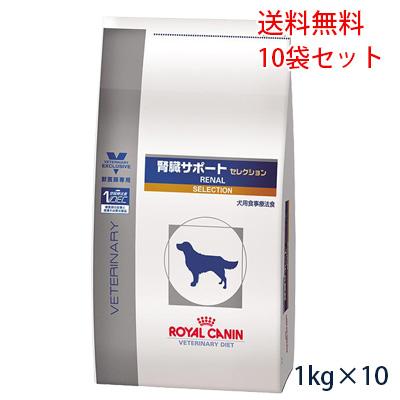 【最大350円OFFクーポン】【送料無料】ロイヤルカナン 犬用 腎臓サポート セレクション 1kg(10袋セット) 【4/19(金)10:00~4/26(金)9:59】