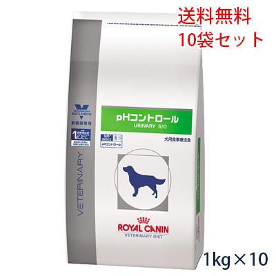 【最大350円OFFクーポン】【送料無料】ロイヤルカナン犬用 pHコントロール 1kg(10袋セット) 【4/19(金)10:00~4/26(金)9:59】