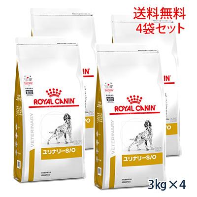 ロイヤルカナン 犬用 ユリナリーS/O ドライ 3kg (4袋セット)(旧pHコントロール)
