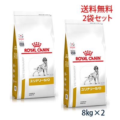 ロイヤルカナン 犬用 ユリナリーS/O ドライ 8kg (2袋セット) (旧pHコントロール)