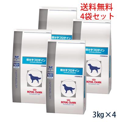 【最大350円OFFクーポン】【送料無料】ロイヤルカナン犬用 低分子プロテイン 3kg(4袋セット) 【4/19(金)10:00~4/26(金)9:59】