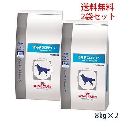 【最大350円OFFクーポン】【送料無料】ロイヤルカナン犬用 低分子プロテイン 8kg(2袋セット) 【4/19(金)10:00~4/26(金)9:59】