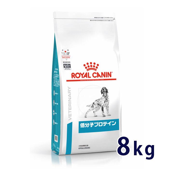 ロイヤルカナン犬用 低分子プロテイン 8kg