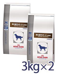 ロイヤルカナン犬用 消化器サポート(高栄養) 3kg(2袋セット)