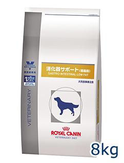 【200円OFFクーポン】ロイヤルカナン犬用 消化器サポート 【低脂肪】 8kg 【4/9(火)20:00~4/16(火)1:59】