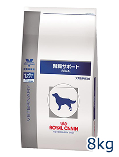 ロイヤルカナン犬用 腎臓サポート 8kg【あす楽対応】