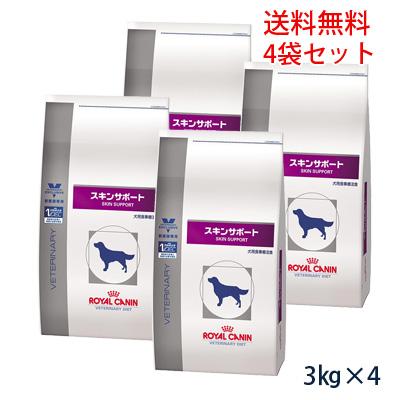 【最大350円OFFクーポン】【送料無料】ロイヤルカナン犬用 スキンサポート 3kg(4袋セット) 【4/19(金)10:00~4/26(金)9:59】