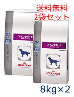 【最大350円OFFクーポン】【送料無料】ロイヤルカナン犬用 スキンサポート 8kg(2袋セット) 【4/19(金)10:00~4/26(金)9:59】